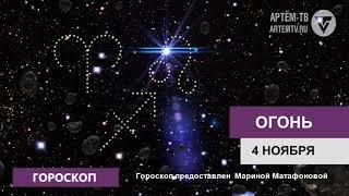 Гороскоп на 4 ноября 2019 года