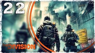 Tom Clancy's The Division. #22: Упакован по-полной.