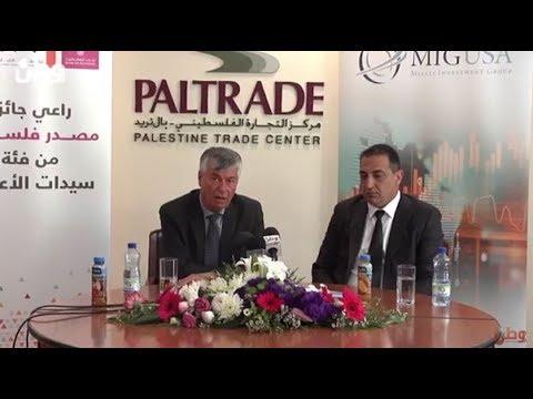 البيرة: إطلاق جائزة مُصدر فلسطين للعام 2017