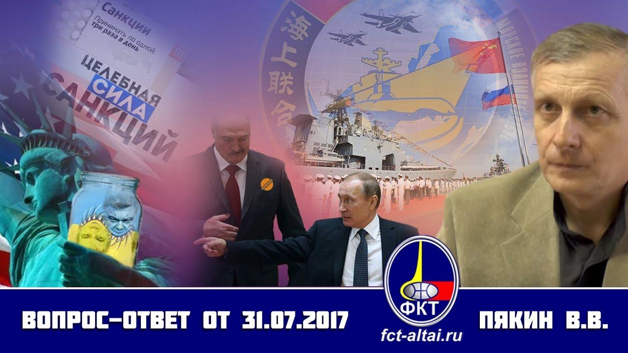В.В.Пякин - Вопрос-Ответ от 31 июля 2017г.