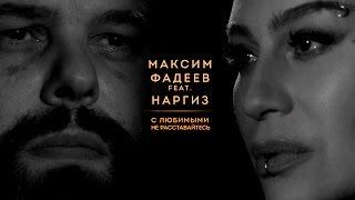 Максим Фадеев feat. Наргиз — С любимыми не расставайтесь Скачать клип, смотреть клип, скачать песню