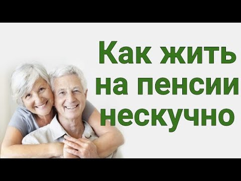 Как на пенсии жить нескучно