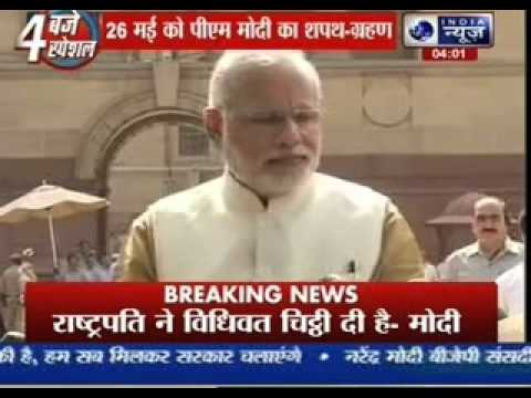 Narendra Modi to be sworn in as the Prime Minister on May 26