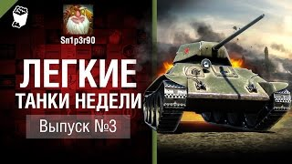 Легкие танки недели - Выпуск №3 - от Sn1p3r 90 и КАМАЗИК