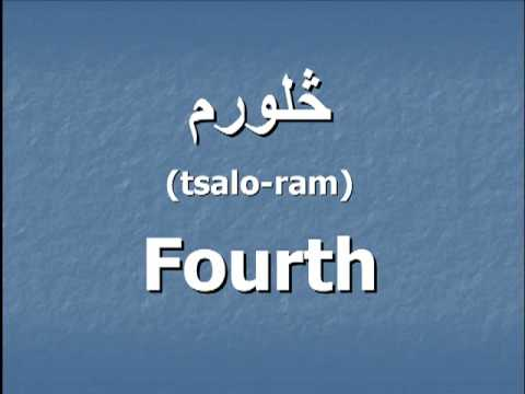 Pashto: Ordinal Numbers
