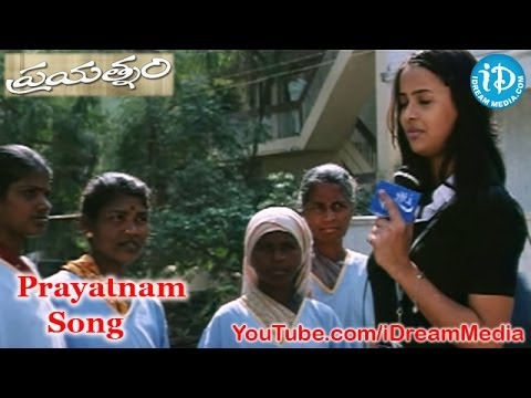 Prayatnam Song - Prayatnam Movie Songs - Pruthvi - Sujitha - Krishna Bhagavan