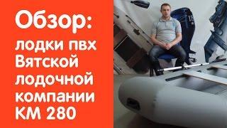Видео обзор лодки Вятской лодочной компании КМ 280 серого цвета от интернет-магазина www.v-lodke.ru