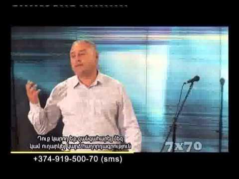 Արթուր Սիմոնյան - Աստված է ընտանիքի հեղինակը (13 09 2008)