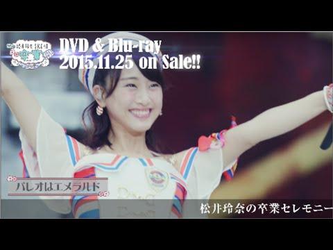11/25発売 松井玲奈 SKE48卒業コンサート in 豊田スタジアム ダイジェスト公開!
