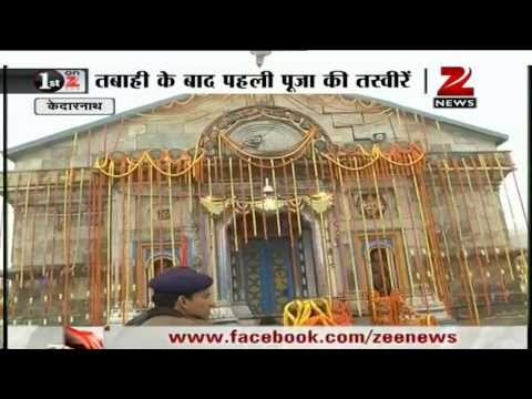 First visuals of prayers being performed at Kedarnath shrine