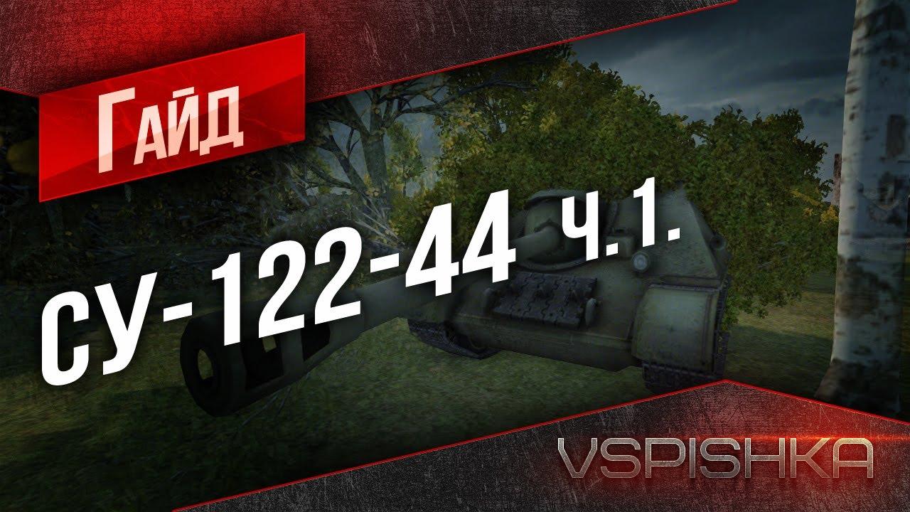 Гайд по СУ-122-44 ч.1 от Vspishka Virtus.pro