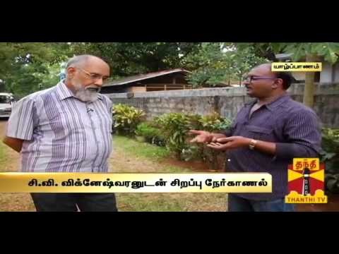 Exclusive Interview with C. V. Vigneswaran, Election Candidate - Sri Lanka, Thanthi TV