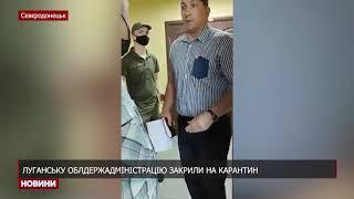 У будівлі облдержадміністрації Луганщини карантин на 14 днів
