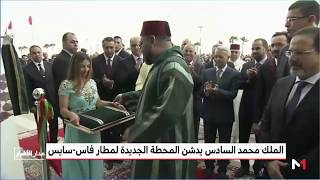 الملك محمد السادس يدشن المحطة الجديدة لمطار فاس- سايس