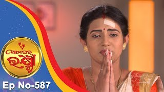 Ama Ghara Laxmi | Full Ep 587 | 24th Mar 2018 | Odia Serial - TarangTV