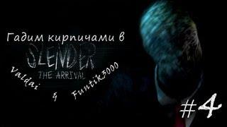 [Coop] Спонтанный Slender The Arrival, или как Valdai и Funtik3000 клали кирпичи. #4.