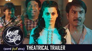 Anando Brahma Theatrical Trailer- Taapsee Pannu, Srinivas ..