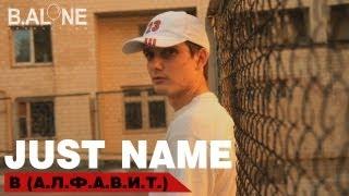Just name - В (А.Л.Ф.А.В.И.Т)
