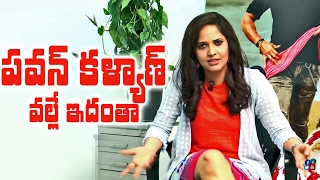 Pawan Kalyan is the reason: Anasuya Bharadwaj || Exclusive Interview