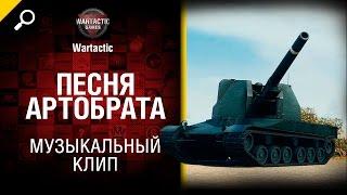 Песня артобрата - музыкальный клип от Студия ГРЕК и Wartactic