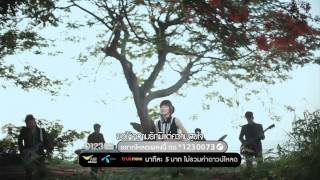 Hao123-คำยินดี (Kum Yin Dee) - Klear [Official MV]