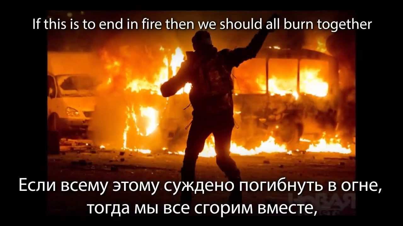 maxresdefault jpgUkraine Revolution Fire