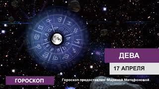 Гороскоп на 17 апреля 2019 г.