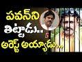 Y S Jagan s Fan Warns Pawan Kalyan Janasena Arrested in Guntur NTV