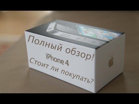 Полный обзор iPhone 4!Стоит ли покупать?