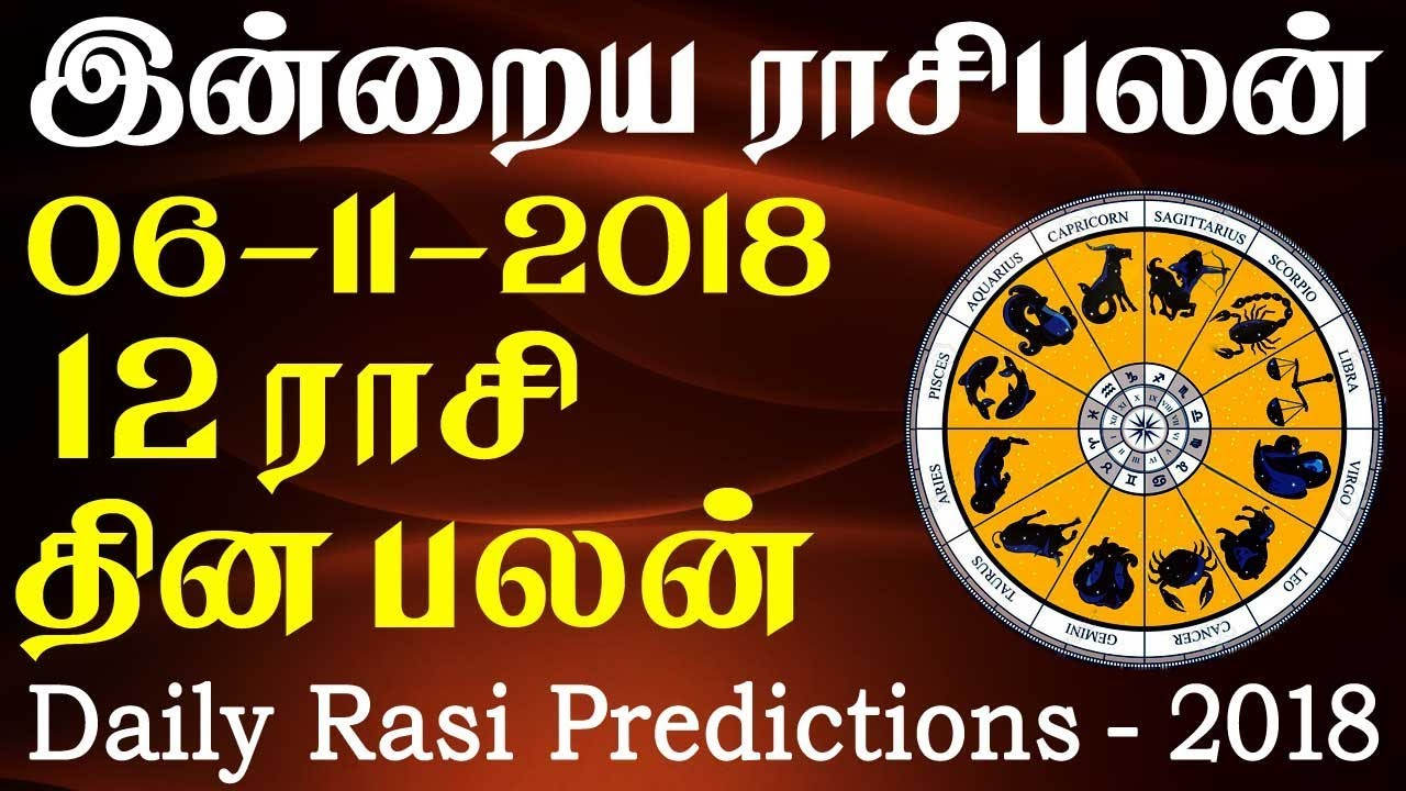 Daily RasiPalan | Today Horoscope | இன்றையராசிபலன் 06-11-2018 - RasiPalangal