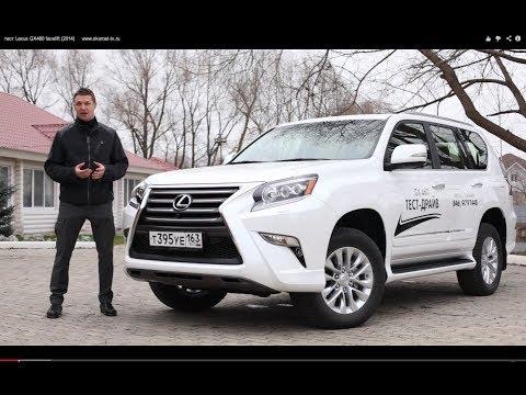 тест Lexus GX460 facelift (2014)     www.skorost-tv.ru