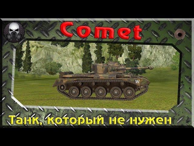 Обзор среднего танка Комет от dmitryamba в World of Tanks (0.8.11)