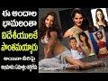 Indian Celebrities Who married to foreigner Telugu video Sania Mirza ileana d cruz preity zinta