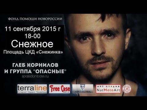 Видео! Глеб Корнилов (Опасные) в городе Снежное