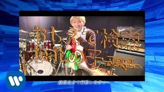 tofubeats「おしえて検索 feat.の子(from神聖かまってちゃん)」