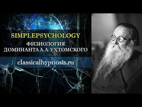 Физиология. Доминанта А.А. Ухтомского.