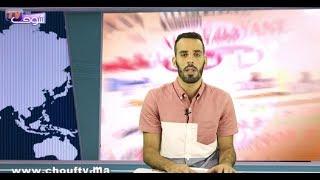 شوف الصحافة: عصابة مسلحة استولت على مبلغ مالي بعد مهاجمة محطة وقود بسلا   |   شوف الصحافة