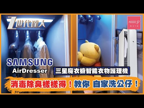 Samsung AirDresser 三星魔衣櫥智能衣物護理機 - 消毒除臭樣樣得!教你 自家洗公仔!