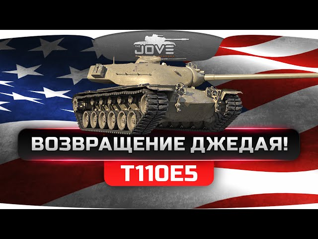 Обзор тяжелого танка Т110Е5 от Jove [Virtus.Pro] в World of Tanks (0.9.10)