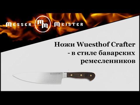 Профессиональный поварской кухонный нож «Шеф» 20 см, серия Crafter, WUESTHOF, Золинген, Германия видео продукта