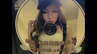 彤彤 - 我是真的愛上你 (DJ家群-2016) 客製