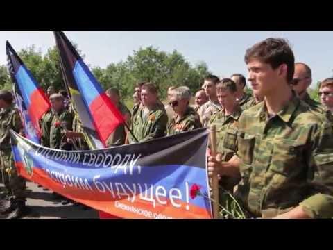 День памяти погибших ополченцев 43 блокпоста и день памяти Андрея Стенина. Видео