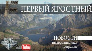 ШОК! Новости World of Warplanes 29.11-9.12