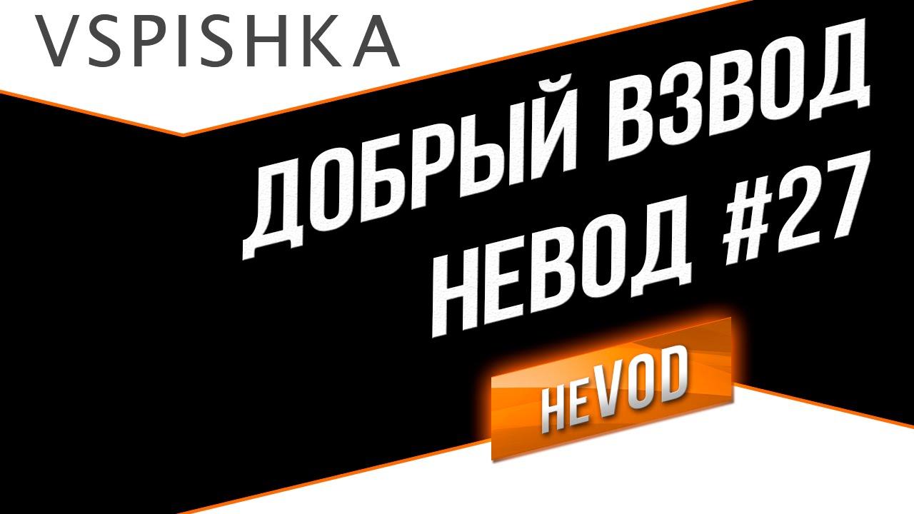 Самый Добрый Взвод. Vspishka IsoPanzer Amway921