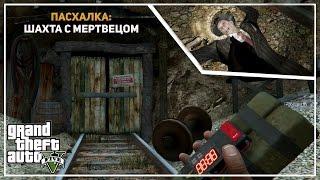 GTA 5 ШАХТА С МЕРТВЕЦОМ (Пасхалка) [Easter Eggs]