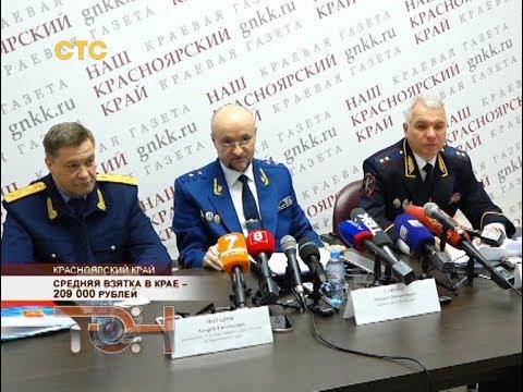 Средняя взятка в крае – 209 000 рублей