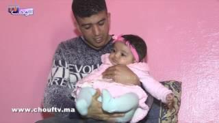 بعد 6 أشهر على القضية التي هزت المغاربة بخصوص اختطاف الرضيعة..أب الرضعية يُفاجئ المغاربة بهذا التصريح عن المختطِفة |