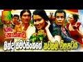 King Coconut Sinhala Film 1