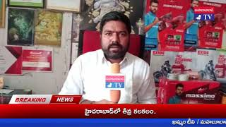 SR బ్యాటరీ సూత్రపు రాజు శుభాకాంక్షలు... SR Battery sutrapu raju Greetings ... : MAHABUBABAD TV