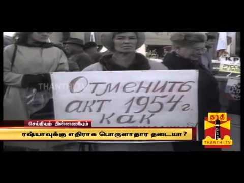 US Condemns Public voting in Crimea - Thanthi TV